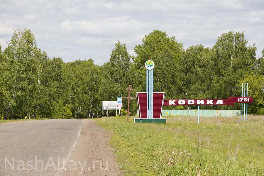 Село Косиха
