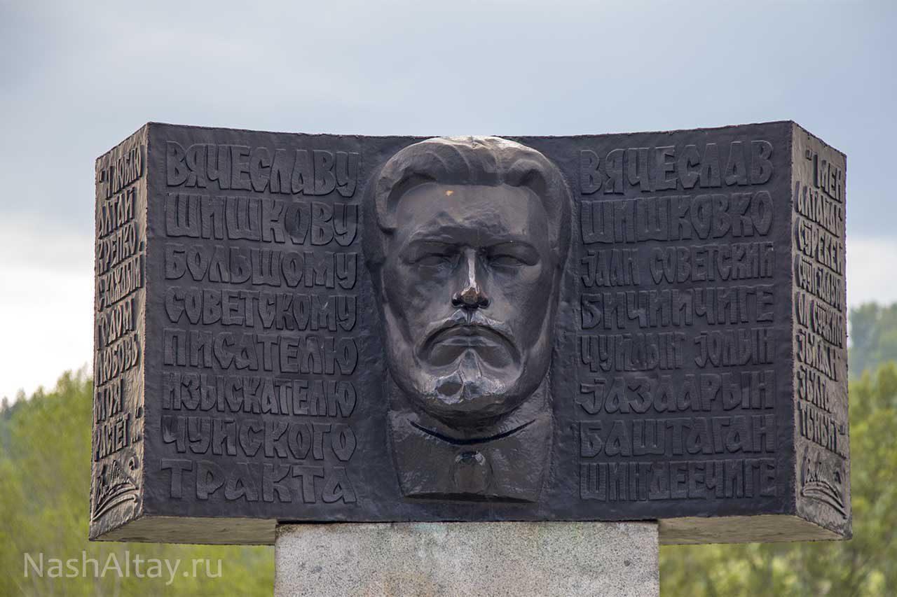 Памятник В.Я. Шишкову
