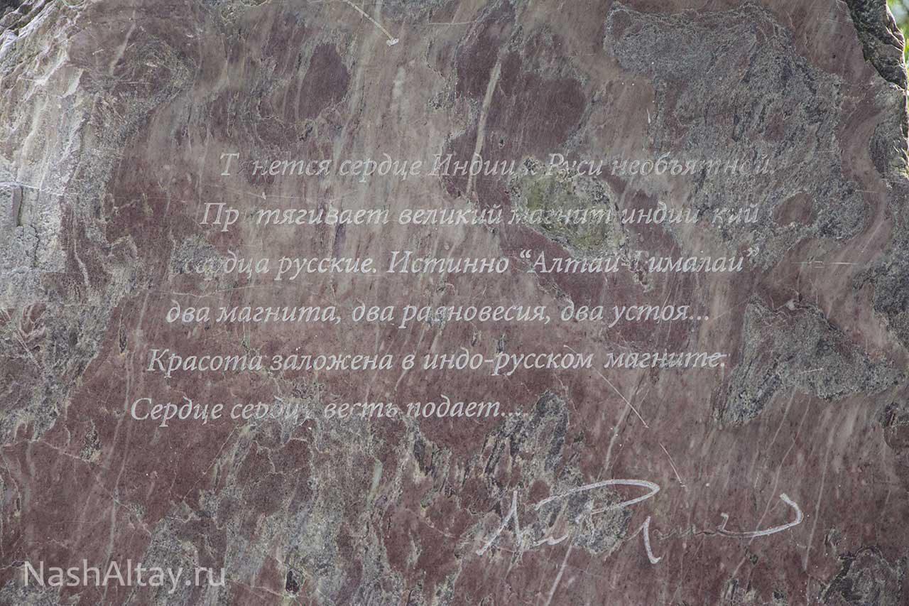 Памятник Н.К. Рериху
