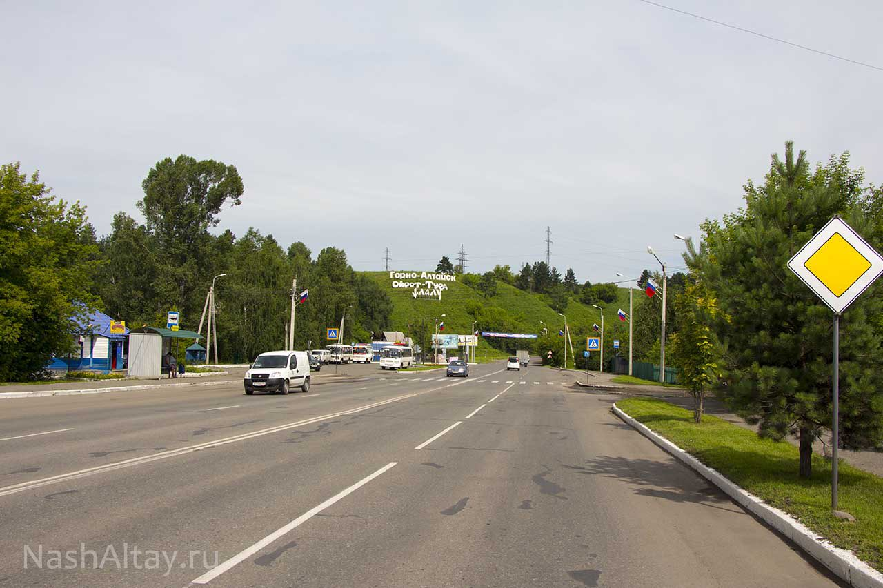 Город Горно-Алтайск