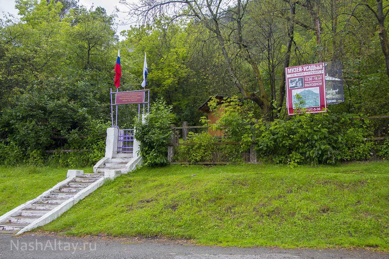Музей-усадьба Г. И. Чорос-Гуркина