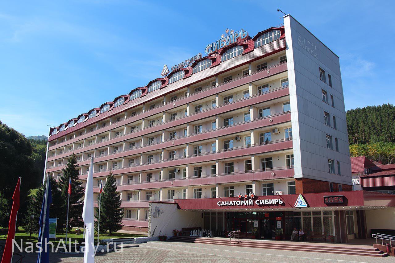 Санаторий «Сибирь»